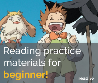 japanese-reading-practice-material-for-beginner